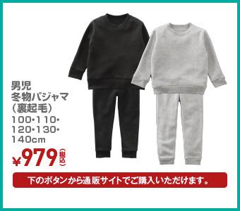 男児 冬物パジャマ(裏起毛) 100・110・120・130・140cm ¥979(税込)