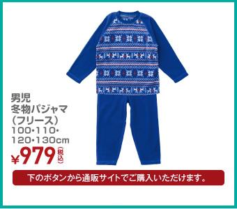 男児 冬物パジャマ(フリース) 100・110・120・130cm ¥979(税込)