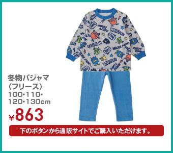 キッズ 冬物パジャマ(フリース) 100・110・120・130cm ¥949(税込)