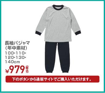 長袖パジャマ 110・120・130・140cm ¥979(税込)
