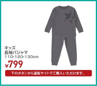 キッズ長袖パジャマ ¥878