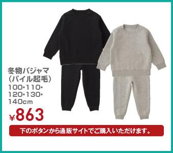 キッズ 冬物パジャマ(パイル起毛) 100・110・120・130・140cm ¥949(税込)