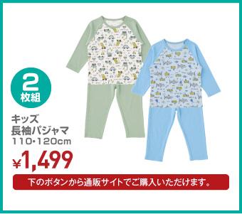 キッズ2枚組長袖パジャマ ¥1,648