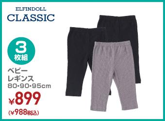 3枚組 ベビーレギンス 80・90・95cm ¥988(税込)