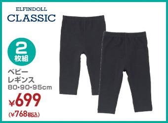 2枚組 ベビーレギンス 80・90・95cm ¥768(税込)