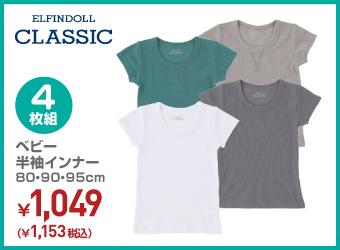 4枚組 ベビー半袖インナー 80・90・95cm ¥1,153(税込)