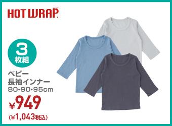 3枚組 ベビー長袖インナー 80・90・95cm ¥1,043(税込)