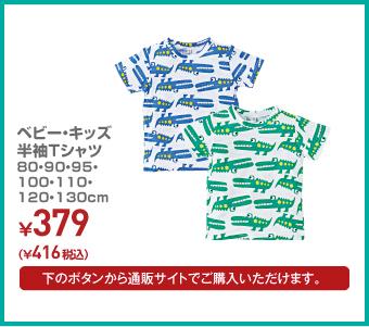 ベビー・キッズ 半袖Tシャツ 80・90・95・100・110・120・130cm 416(税込)