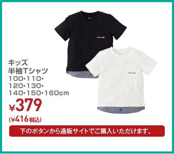 キッズ 半袖Tシャツ 100・110・120・130・140・150・160cm 416(税込)