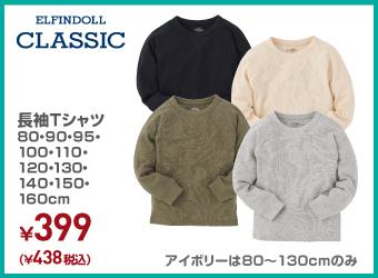 長袖Tシャツ 80・90・95・100・110・120・130・140・150・160cm ¥438(税込)