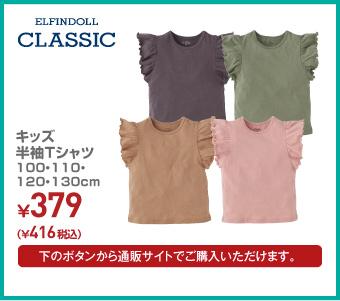 半袖Tシャツ 100・110・120・130cm ¥416(税込)