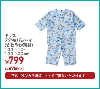 キッズ7分袖パジャマ(さわやか素材) 100・110・120・130cm ¥878(税込)