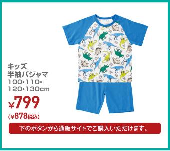 キッズ半袖パジャマ 100・110・120・130cm ¥878(税込)