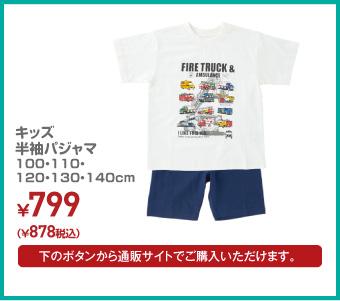 キッズ半袖パジャマ 100・110・120・130・140cm ¥878(税込)