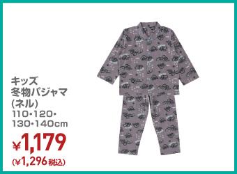 キッズ 冬物パジャマ(ネル) 110・120・130・140cm ¥878(税込)