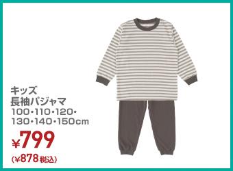 キッズ長袖パジャマ 100・110・120・130・140・150cm ¥878(税込)