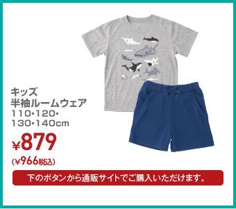 キッズ半袖ルームウェア 110・120・130・140cm ¥966(税込)