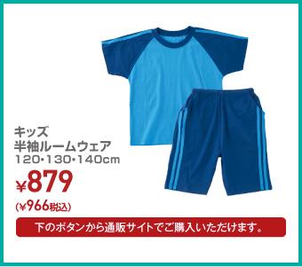 キッズ半袖ルームウェア 120・130・140cm ¥966(税込)