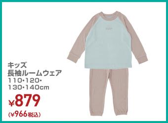 キッズ長袖ルームウェア 110・120・130・140cm ¥966(税込)