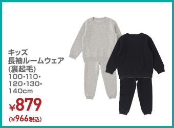 キッズ長袖ルームウェア(裏起毛) 100・110・120・130・140cm ¥966(税込)