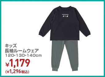 キッズ長袖ルームウェア 120・130・140cm ¥966(税込)