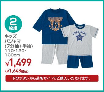 キッズ2枚組パジャマ(7分袖+半袖) 110・120・130cm ¥1,648(税込)