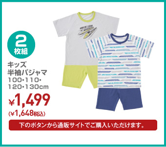 キッズ2枚組半袖パジャマ 100・110・120・130cm ¥1,648(税込)