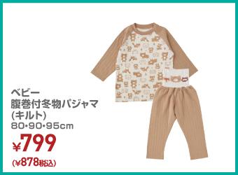 ベビー腹巻付冬物パジャマ(キルト) 80・90・95cm ¥878(税込)