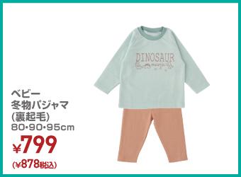 ベビー冬物パジャマ(裏起毛) 80・90・95cm ¥878(税込)