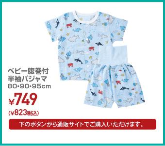 ベビー腹巻付半袖パジャマ 80・90・95cm ¥823(税込)