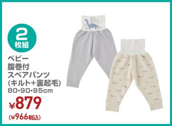 2枚組 ベビー 腹巻付スペアパンツ(キルト+裏起毛) 80・90・95cm ¥966(税込)