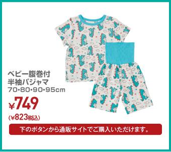 ベビー腹巻付半袖パジャマ 70・80・90・95cm ¥823(税込)