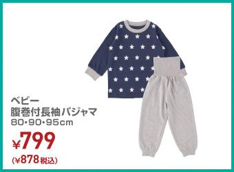 ベビー腹巻付長袖パジャマ 80・90・95cm ¥878(税込)