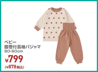 ベビー腹巻付長袖パジャマ 80・90cm ¥878(税込)