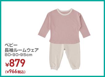 ベビー長袖ルームウェア 80・90・95cm ¥966(税込)