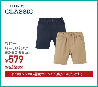 ハーフパンツ 80・90・95cm ¥636(税込)