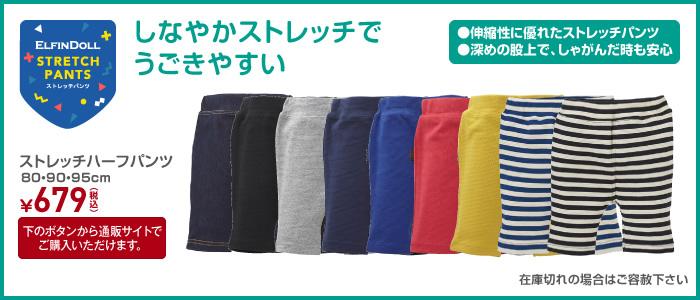 ストレッチハーフパンツ 80・90・95cm ¥779(税込)