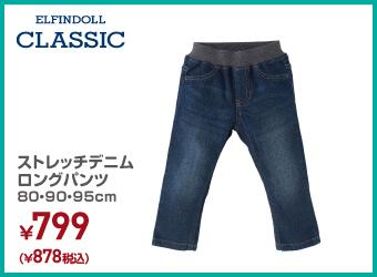 ベビー ストレッチデニムロングパンツ 80・90・95cm ¥878(税込)