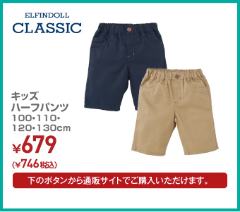 ハーフパンツ 100・110・120・130cm ¥416(税込)