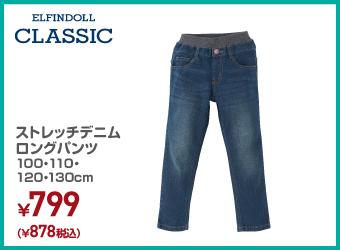 キッズ ストレッチデニムロングパンツ 100・110・120・130cm ¥878(税込)