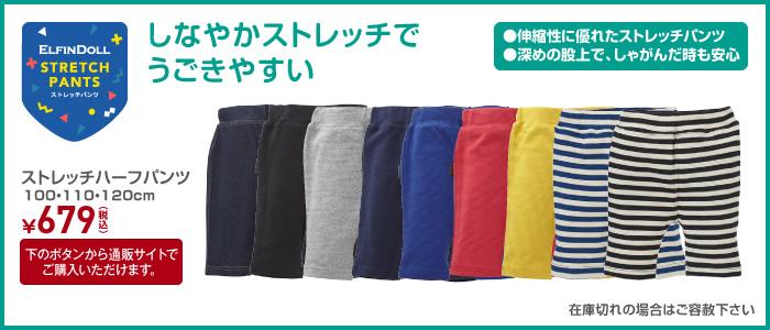 ストレッチハーフパンツ 100・110・120cm ¥779(税込)