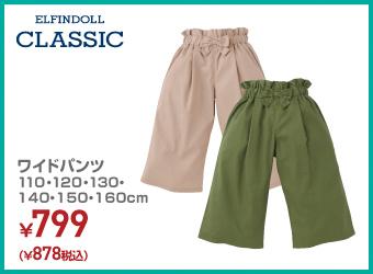 ワイドパンツ 110・120・130・140・150・160cm ¥878(税込)