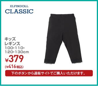 レギンス 100・110・120・130cm ¥416(税込)