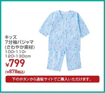 キッズ長袖パジャマ(さわやか素材) 100・110・120・130cm ¥878(税込)