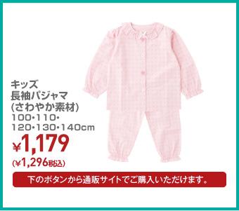 キッズ長袖パジャマ(さわやか素材) 100・110・120・130・140cm ¥1,296(税込)