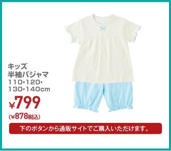 キッズ半袖パジャマ 110・120・130・140cm ¥878(税込)