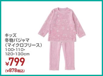 キッズ冬物パジャマ(マイクロフリース)100・110・120・130cm ¥878(税込)