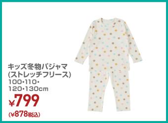 キッズ冬物パジャマ(ストレッチフリース) 100・110・120・130cm ¥878(税込)