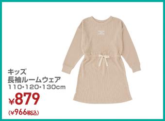 キッズ長袖ルームウェア 110・120・130cm ¥966(税込)