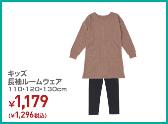 キッズ長袖ルームウェア 110・120・130cm ¥1,296(税込)
